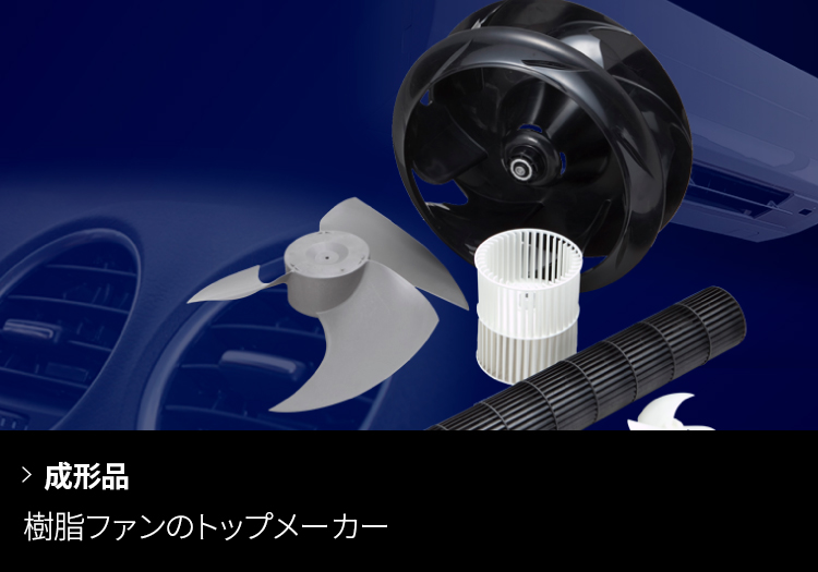 Plastic Products The Leading Maker of Plastic Fans
